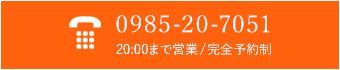 Tel:0985-20-7051