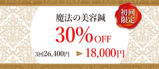 通常三回26400円→初回18000円