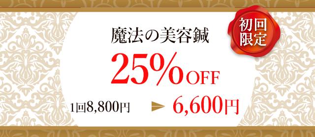 通常一回8800円→初回6600円