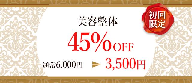 通常料金6000円→3500円