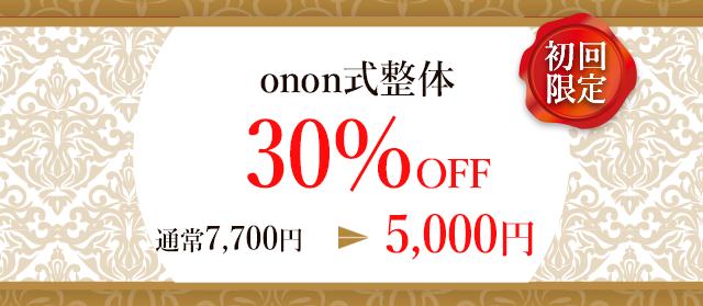 通常料金7700円→5000円
